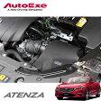 [AutoExe] オートエクゼ ラムエアインテークシステム アテンザ GJ5FP GJ5FW ガソリンエンジン2.5L車用