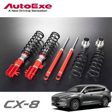 [AutoExe] オートエクゼ ストリートスポーツサスキット CX-8 KG2P