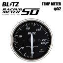 BLITZ ブリッツ レーシングメーターSD 温度計 φ52 レッドLED ...