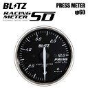 BLITZ ブリッツ レーシングメーターSD 圧力計 φ60 レッドLED ...