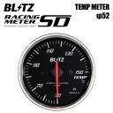BLITZ ブリッツ レーシングメーターSD 温度計 φ52 ホワイトLE...