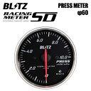 BLITZ ブリッツ レーシングメーターSD 圧力計 φ60 ホワイトLE...