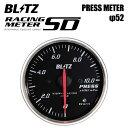 BLITZ ブリッツ レーシングメーターSD 圧力計 φ52 ホワイトLE...