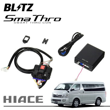 [BLITZ] ブリッツ スマスロ ハイエース TRH200V TRH200K TRH211K TRH221K TRH216K TRH226K 04/08〜 1TR-FE 2TR-FE