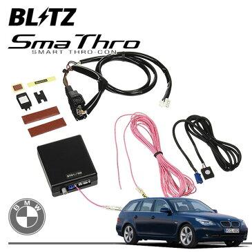 [BLITZ] ブリッツ スマスロ BMW E61 525i ツーリング ABA-PU25 07/06〜 N52B25A