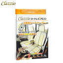 [Clazzio] クラッツィオ コードレスリモコン 2席用...