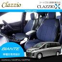 [Clazzio] クラッツィオ クロス シートカバー ビアンテ CC...