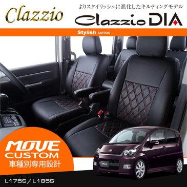 [Clazzio] クラッツィオ ダイヤ シートカバー ムーヴカスタム L175S / L185S H18/10〜H20/12 4人乗 [X] ※代引不可 ※沖縄・北海道・離島は送料3564円(税込)