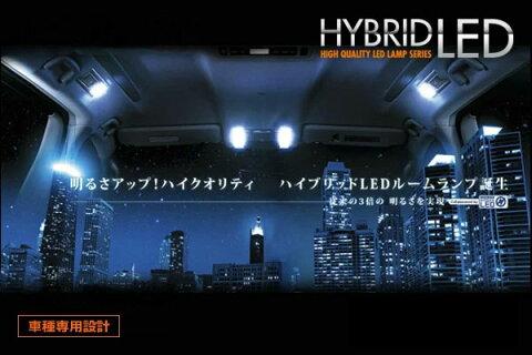 ハイブリッドLEDルームランプセット ステップワゴン / ステップワゴンスパーダ RK1 RK2 RK5 RK6 09/10〜