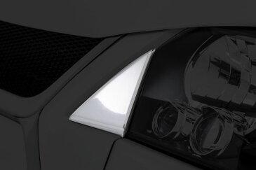 CRS ESSEX ナロー4型用 フロントグリルVer.IV用 グリルエクステ ライトコーナー ハイエース 200系 2013年12月〜 ナロー(標準)ボディ 北海道・沖縄・離島は要確認