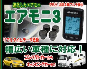 エアモニでタイヤの空気圧と温度をいつでもチェック!【即納OK】≪エアモニ3 Airmoni3≫ 900Kpa...