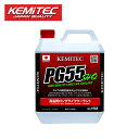 [KEMITEC] ケミテック 高性能LLC PG55 HQ【4L】(ラジエータ...
