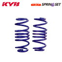 KYB カヤバ ローファースポーツ LHS スプリング フロント 2本...