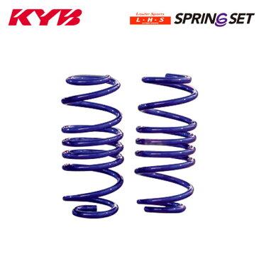 [KYB] カヤバ ローファースポーツ LHS スプリング フロント 2本セット モコ MG21S 02/04〜03/08 ターボ/NA K6A FF