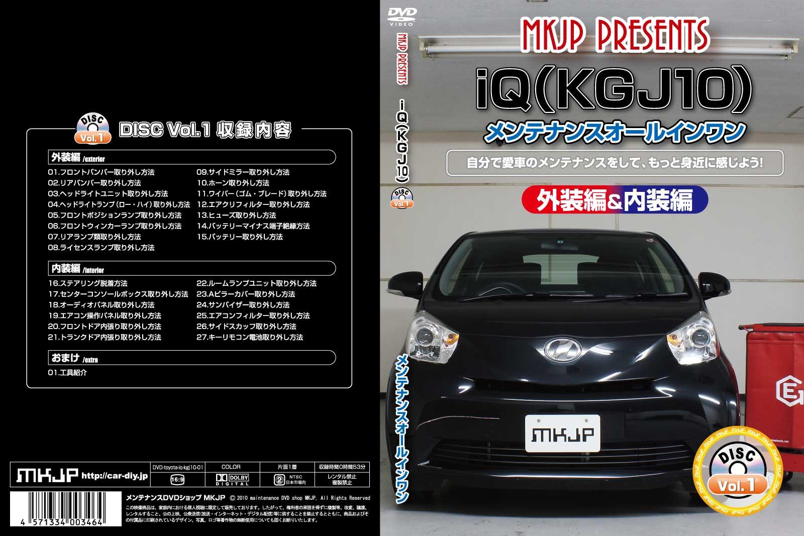 メンテナンス用品, その他 MKJP DVD Vol.1 iQ KGJ10 NGJ10