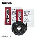 PITWORK ピットワーク ブチルゴム・R77S 【8.5φ×4m巻(黒)】