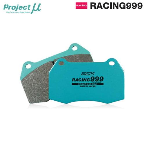 [Projectμ] プロジェクトミュー ブレーキパッド RACING 999 リア用 【ミラ L502S 95.11〜98.8 TR-...