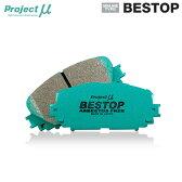 [Projectμ] プロジェクトミュー ブレーキパッド BESTOP リア用 【ユーノス ロードスター NB6C 93.9〜 1600cc】