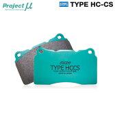 [Projectμ] プロジェクトミュー ブレーキパッド TYPE HC-CS フロント用 【ユーノス ロードスター NCEC 05.8〜 2000cc】 本州・北海道は送料無料 沖縄・離島は送料1000円(税別)