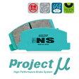 [Projectμ] プロジェクトミュー ブレーキパッド TYPE NS リア用 【ユーノス ロードスター NB8C (RS含む) 93.8〜00.6 1800cc】 本州は送料無料 北海道は送料500円(税別) 沖縄・離島は送料1000円(税別)