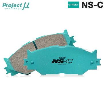 [Projectμ] プロジェクトμ ブレーキパッド NS-C 1台分セット インスパイア UA3 95/7〜 3.2L 本州は送料無料 北海道は送料500円(税別) 沖縄・離島は送料1000円(税別)