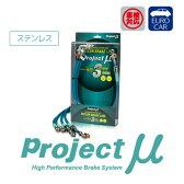 [Projectμ] プロジェクトミュー ブレーキライン TEFLON BRAKE LINE ステンレス【ロードスターRF NDERC ブレンボキャリパーを除く】