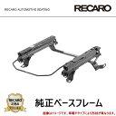 RECARO レカロ 純正ベースフレーム 左席用 【コペン [L880K] 2002/06〜】 【代引不可】