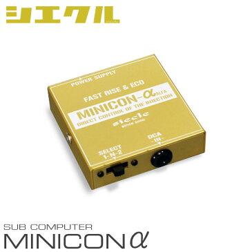 [siecle] シエクル MINICONα ミニコンα オデッセイ RB1 RB2 K24A 03.10〜08.09