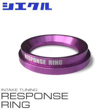 [siecle] シエクル レスポンスリング ハイエース / レジアスエース KDH200系 2KD-FTV 04.08〜07.07 1型
