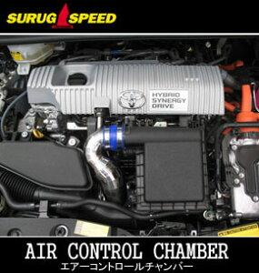 SURUGA SPEEDスルガスピード ≪エアーコントロールチャンバー≫ プリウス用 AIR CONTROL CHAMBE...