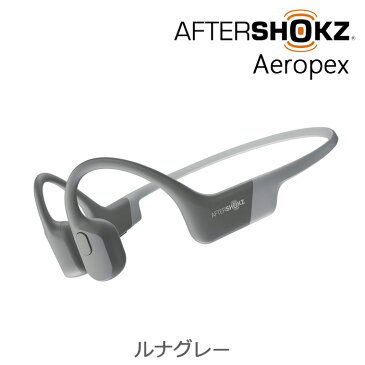 AfterShokz Aeropex ルナグレー 骨伝導ワイヤレスヘッドホン (アフターショックス エアロペクス)