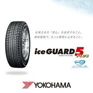 【数量限定】[YOKOHAMA] スタッドレスタイヤ 【215/50R17】 (4本 1台分) ヨコハマ アイスガードファイブ プラス iG50+ YOKOHAMA iceGUARD 5 PLUS iG50 北海道・沖縄・離島は送料要確認