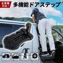 【1点購入で100円OFFクーポン!!】ドアステップ ルーフステップ 昇降ペダル