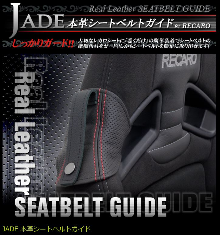 内装パーツ, シートベルト JADE RECARO 2 JSG-102 For SP-G RS-G TS-G SR-7 SR-7F Sportster