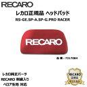 RECARO ヘッドパッド レッド RS-GE SP-G SP-A PRORACER ベロ...