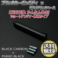 本物カーボン伸縮ショートアンテナダイハツミラカスタムL2#5SL275SL285Sブラックカーボン/ピアノブラック送料無料