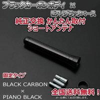 本物カーボンショートアンテナダイハツミラカスタムL2#5SL275SL285Sブラックカーボン/ピアノブラック伸縮タイプ/固定タイプ選択可送料無料