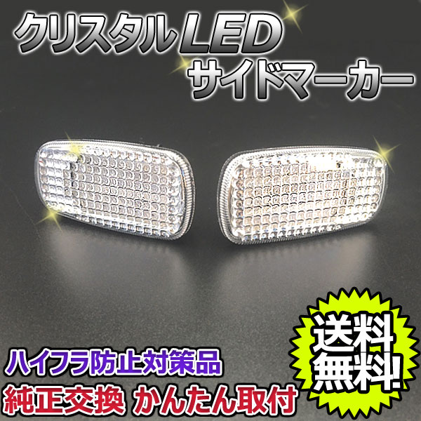 ライト・ランプ, ウインカー・サイドマーカー  23LED UCF30 UCF31 LSM-01