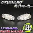 送料無料 17連LED サイドマーカー ティーダ C11 NC11 JC11 ハ...