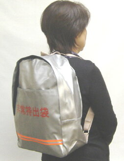 Emergency carrying out bag (there is the thing of two .3 .4 sets which are virtue elsewhere)