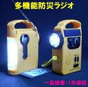 ★送料無料★◆防災ラジオ(NEW)◆iPhone他 携帯充電...