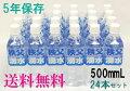 5年保存水秩父湧水500ml24本セット【防災用品・防災グッズ・保存水】