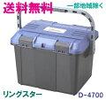 リングスター工具箱D-5000【工具箱プラスチック工具箱】
