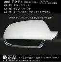 Audi アウディ A3 (A5) / A4 (B8) / A5 (B8) 2010年10月〜MC...