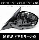 ランドローバー レンジローバー ( L405 ) 右ハンドル車 純正...