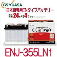 GSユアサENJ-355LN1/ECO.RENJ日本車専用ENタイプバッテリーYUASAエコアール