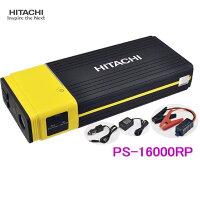【送料無料】日立PS-16000RPポータブルパワーソースジャンプスターターバックアップ電源PS16000RP