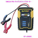 【送料無料】オメガプロ OP-JS450C キャパシタ ジャンプスターター/OMEGA PRO/009050