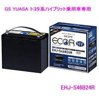 【送料無料】EHJ-S46B24R/GSユアサバッテリーECO.RHV(エコアールHV)/GSYUASA/エコカートヨタ系ハイブリット乗用車専用補機用カーバッテリーEHJS46B24R