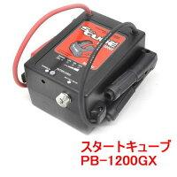 【送料無料】酒井重工業SAYTHING品番:PB-1200GXスタートキューブ小型エンジンスターターセイシング/ジャンプスターター/バッテリースターター